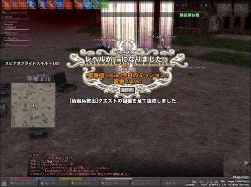mabinogi_2011_07_17_011.jpg