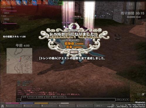 mabinogi_2011_07_17_054.jpg
