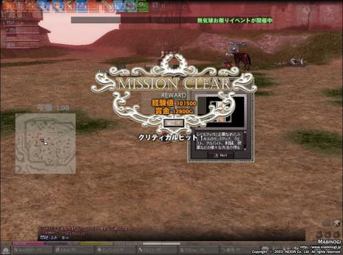 mabinogi_2011_07_19_010.jpg