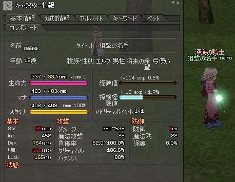 mabinogi_2011_07_19_031.jpg