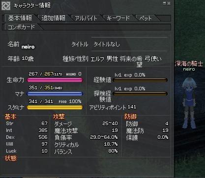 mabinogi_2011_07_19_032.jpg