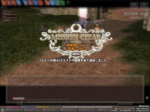 mabinogi_2011_07_20_013.jpg