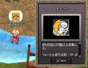 mabinogi_2011_07_23_007.jpg