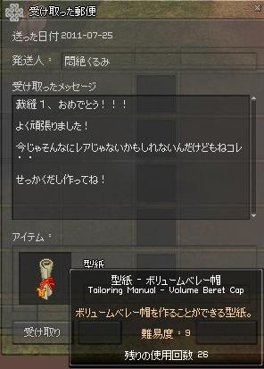mabinogi_2011_07_26_024.jpg