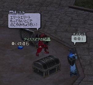mabinogi_2011_07_30_025.jpg