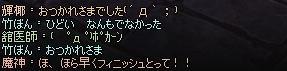 mabinogi_2011_07_30_058.jpg
