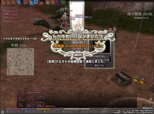 mabinogi_2011_07_31_020.jpg