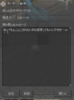 mabinogi_2011_07_31_026.jpg