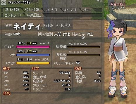 mabinogi_2011_08_01_002.jpg