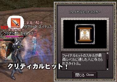 mabinogi_2011_08_01_006.jpg