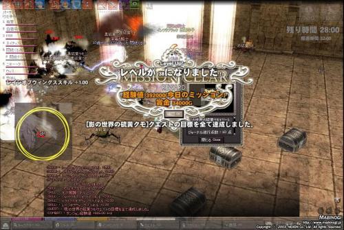 mabinogi_2011_08_01_016.jpg