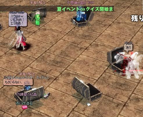 mabinogi_2011_08_01_017.jpg