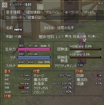 mabinogi_2011_08_01_023.jpg