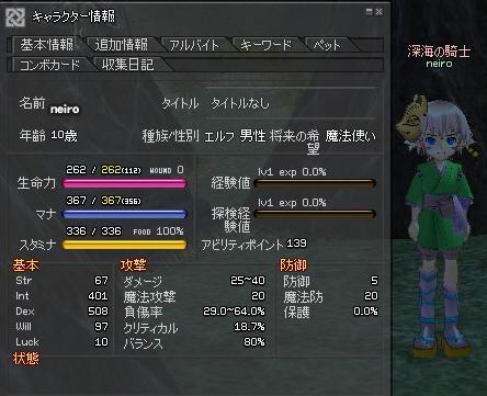 mabinogi_2011_08_01_024.jpg