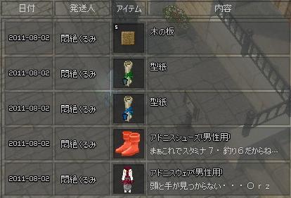 mabinogi_2011_08_02_001.jpg