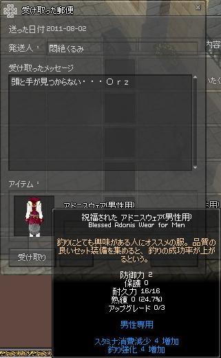 mabinogi_2011_08_02_002.jpg