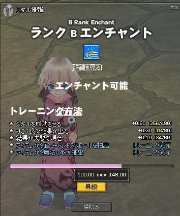 mabinogi_2011_08_03_001.jpg