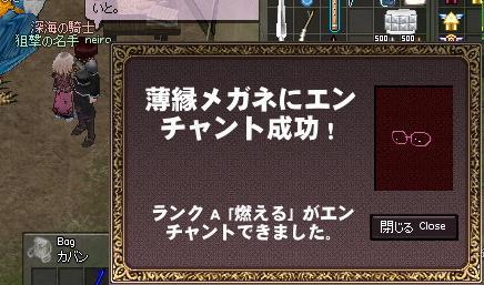 mabinogi_2011_08_03_024.jpg