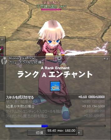 mabinogi_2011_08_05_001.jpg