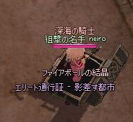 mabinogi_2011_08_08_010.jpg