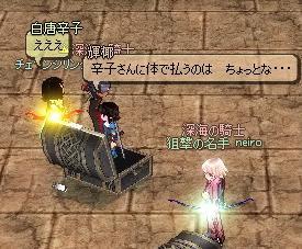 mabinogi_2011_08_09_006.jpg