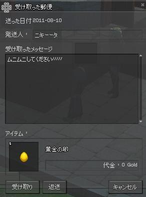 mabinogi_2011_08_13_004.jpg