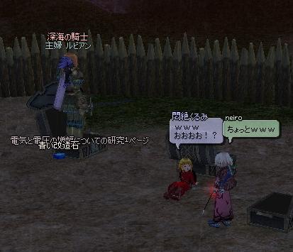 mabinogi_2011_08_13_012.jpg