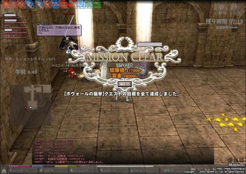 mabinogi_2011_08_13_019.jpg