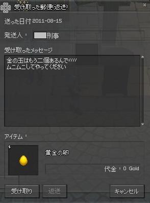 mabinogi_2011_08_15_003.jpg