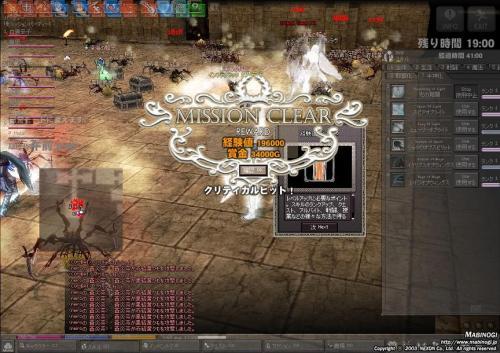 mabinogi_2011_08_16_010.jpg