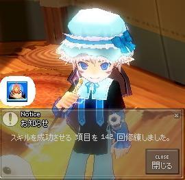 mabinogi_2011_08_16_016.jpg