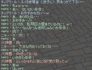 mabinogi_2011_08_16_018.jpg
