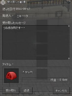 mabinogi_2011_08_16_021.jpg