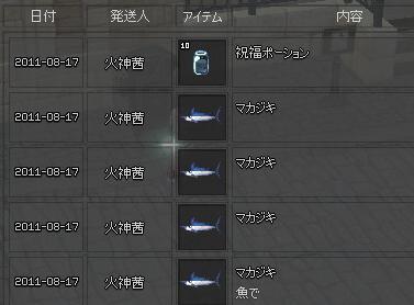 mabinogi_2011_08_16_024.jpg