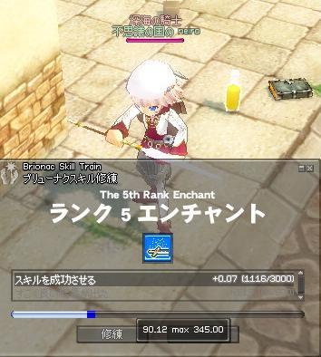 mabinogi_2011_08_17_001.jpg
