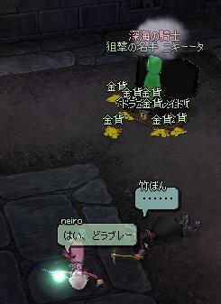 mabinogi_2011_08_20_024.jpg