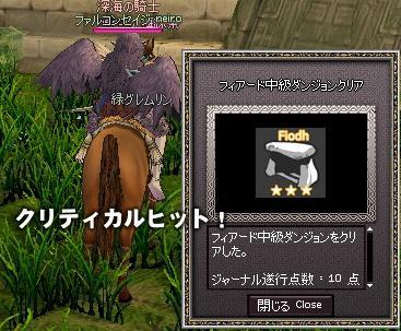 mabinogi_2011_08_22_009.jpg