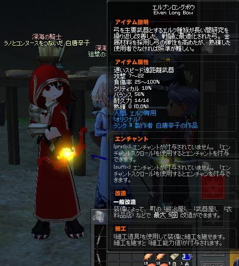 mabinogi_2011_08_22_028.jpg
