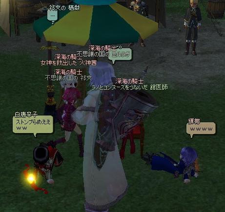 mabinogi_2011_08_23_004.jpg