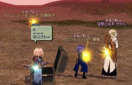 mabinogi_2011_08_23_018.jpg