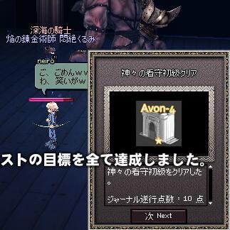 mabinogi_2011_08_24_015.jpg