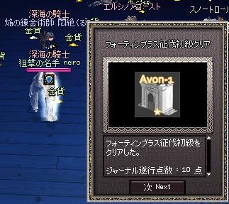 mabinogi_2011_08_24_018.jpg