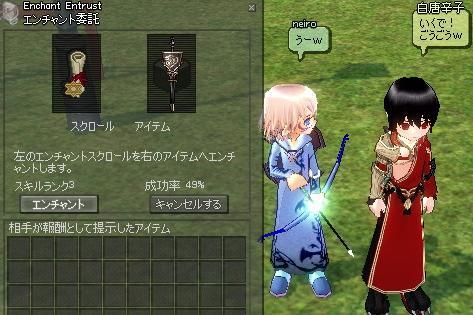 mabinogi_2011_08_24_030.jpg