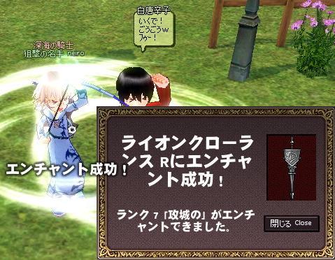 mabinogi_2011_08_24_032.jpg