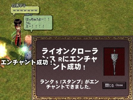 mabinogi_2011_08_24_041.jpg