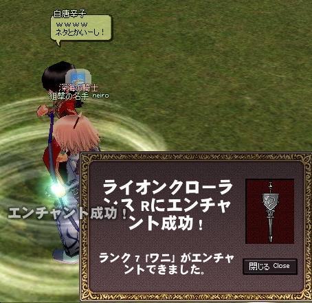 mabinogi_2011_08_24_042.jpg