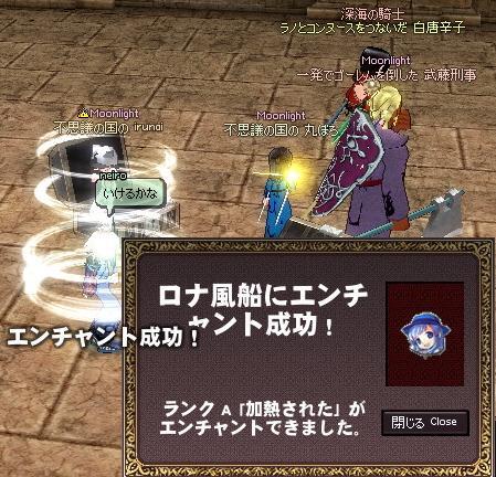 mabinogi_2011_08_24_062.jpg