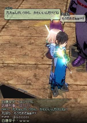 mabinogi_2011_08_24_063.jpg