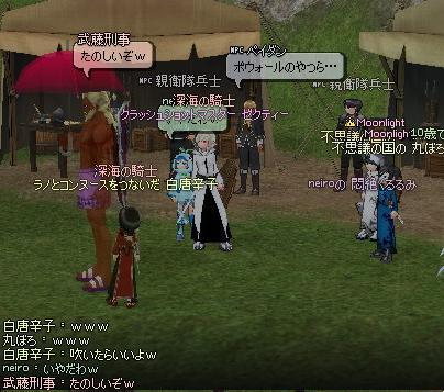 mabinogi_2011_08_26_016.jpg