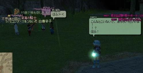 mabinogi_2011_08_26_021.jpg